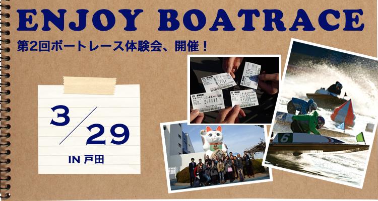 第2回ボートレース体験会 in 戸田