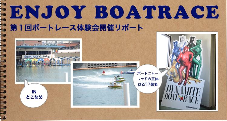 第1回ボートレース体験会
