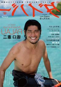 月刊ダイバー2013年1月号表紙
