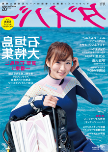 月刊ダイバー2014年5月号表紙