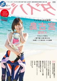 月刊ダイバー2015年4月号表紙